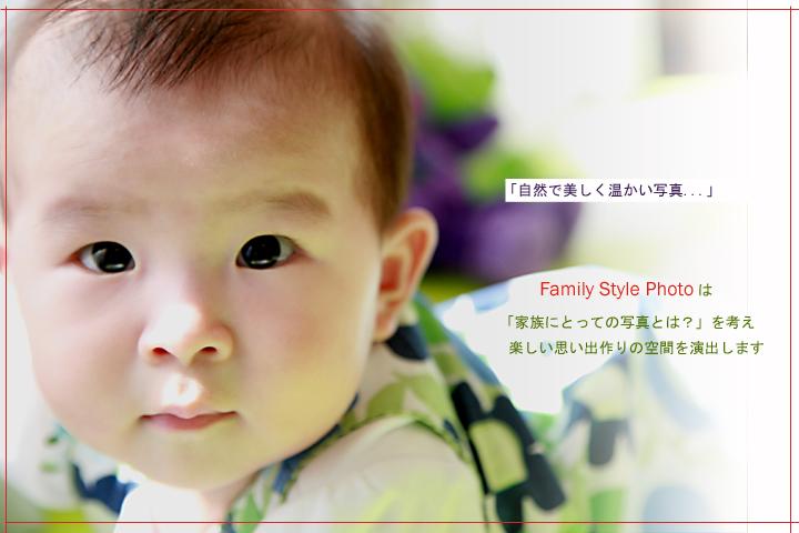 家族の写真撮影会
